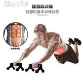 健腹輪新式多功能俯臥撐支架 腹肌胸肌核心力量健身體能訓練器材「Chic七色堇」