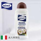 義大利 milmil 椰子油亮麗潤髮乳 500ml 護髮【PQ 美妝】