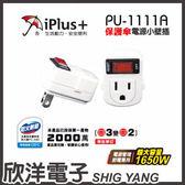 iPlus+保護傘 電源小壁插3孔單切單座『安全加強版』過載自動斷電保護/ PU-1111A