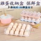 【JIS】F008 可堆疊硬殼10格雞蛋盒 雞蛋保護盒 冰箱雞蛋防撞裂保鮮盒 露營野營戶外攜蛋盒