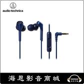【海恩數位】日本鐵三角 audio-technica ATH-CKS550XiS 智慧型用重低音耳道式耳機 公司貨 藍色