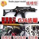 G36c 3D紙模型立體拼圖