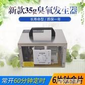 35g臭氧發生器鈦金片長壽命臭氧消毒機除甲醛空氣殺菌消毒車間110v和220vNMS名購居家