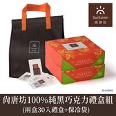 【冷藏配送】尚唐坊100%原豆原脂純巧克力組-無糖(30片) 2盒附保冷袋  *維康