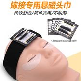 美睫工具睫毛頭巾磁鐵睫毛懸磁包頭巾嫁接種植假睫毛額頭巾初學者【極有家】