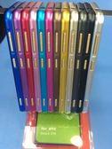 88柑仔店~ 超薄0.7mm海馬扣 蘋果iphone5s金屬框iphone5邊框5代手機保護框殼