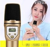 第一眼M5.全民K歌麥克風手機電腦臺式主播唱歌神器直播聲卡話筒 麥琪精品屋