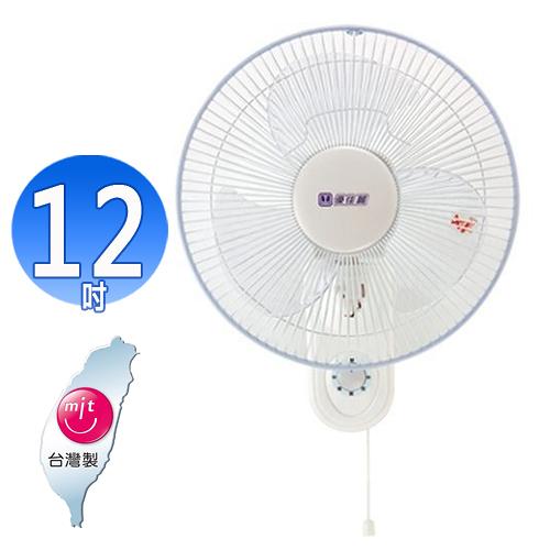 【艾來家電】【分期0利率+免運】優佳麗 12吋壁掛扇 HY-5612
