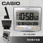 CASIO 手錶專賣店 CASIO 卡西歐 ID-14S-8DF (ID-14) 電子式掛鐘 溫度顯示 自動月曆(包括閏年)