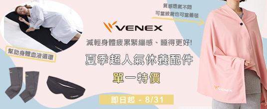 venex-hotbillboard-37e7xf4x0535x0220_m.jpg