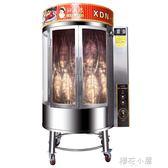 商用烤鴨爐木炭燃氣燒鴨機煤氣烤魚爐五花肉自動旋轉可加雙層玻璃QM『櫻花小屋』