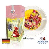 【德國童話】香梨蜜果茶(125g/盒)