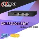高雄/台南/屏東監視器 大華 DH-PFS3024-24GT 24埠 Giga 網路交換器