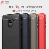 三星 Galaxy A8 A8+ Plus (2018) 髮絲紋 碳纖維 手機軟殼 矽膠手機殼 磨砂霧面 散熱 拉絲軟殼 全包手機殼