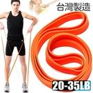 台灣製造35磅大環狀彈力帶LATEX乳膠阻力繩.手足阻力帶運動拉力帶.彈力繩拉力繩瑜珈圈.抗力
