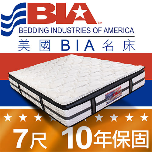 美國BIA名床-New Orleans 獨立筒床墊-6×7尺特大雙人 10年保固 TENCEL天絲棉 蜂巢2.0mm橄欖型袋裝獨立筒