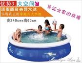 泳池 碟形游泳池 成人兒童2.4米充氣水池 送電動充氣泵 跨境 YXS 【快速出貨】