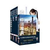 2021中油僱用人員甄試(加油站儲備幹部類)套書(不含電機機械)(贈公職英文單字