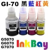 CANON GI-70 / GI70 相容墨水(黑藍紅黃四色)【適用】G5070/G6070/G7070【墨水同原廠性質/可混合使用】