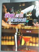 【書寶二手書T3/大學商學_XCH】酒吧管理與實務技能_高琦