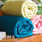 《60支紗》春夏涼被 8x7尺/100%精梳棉【假日時光 素色-共三色】-麗塔寢飾-