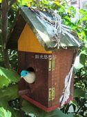 木制鳥窩鳥屋鳥籠小鳥房子 田園鳥窩鳥巢 戶外木制草編鳥窩可開門