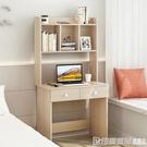 書桌書架組合單人臥室簡易學生小型桌子簡約寫字台家用電腦台式桌 印象家品