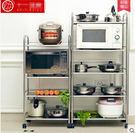 廚房置物架微波爐架落地不銹鋼鍋架廚房用品收納儲物架 長50寬35四層