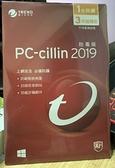 PC-cillin 2019 三年一台 隨機版 (防毒版)