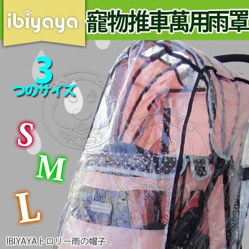 【培菓平價寵物網】IBIYAYA 依比呀呀》FP130004寵物推車萬用雨罩-S.M.L