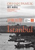 (二手書)伊斯坦堡:一座城市的記憶