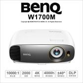 [送4K HDMI線] BenQ W1700M 4K投影機 4K HDR 色準 2000流明 公司貨 新創數位