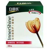 白蘭氏 木寡醣乳酸菌(30包入)【小三美日】