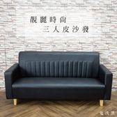 【久澤木柞】WF  靚麗時尚 三人座沙發-咖啡