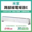 【刀鋒】米家踢腳線電暖器E 現貨 當天出貨 110V~220V可用 暖氣機 暖風機 電暖爐