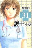 護士小葵(31)