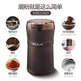 磨豆機 咖啡豆研磨機電動磨粉機五谷雜糧打粉小型粉碎機 220V