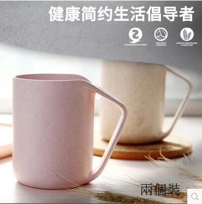 創意情侶小麥漱口杯套裝簡約塑膠牙刷杯刷牙杯牙缸洗漱杯子(兩個裝)