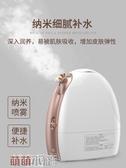 蒸臉器 蒸臉器儀家用納米噴霧機蒸臉機蒸面器補水儀果蔬冷熱雙噴  萌萌小寵