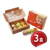 《好客-順利餅舖》月發美好蛋黃酥禮盒(含烏豆沙2顆+抹茶2顆+芋泥2顆)/盒,共三盒(免運商品)_A066021