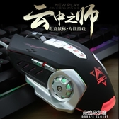 滑鼠 有線電競遊戲機械滑鼠發光金屬宏編程臺式電腦筆記本 朵拉朵YC
