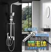 衛浴淋浴花灑套裝全銅浴室家用恒溫淋浴器沐浴衛生間淋雨噴頭組合LZ2278【野之旅】