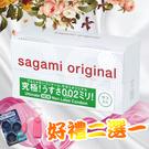 【滿499免運/附發票】12入 日本Sa...