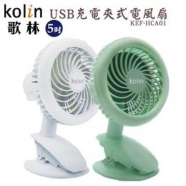 【南紡購物中心】歌林5吋USB多功能隨身風扇KEF-HCA01(顏色隨機出貨)