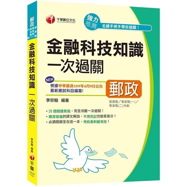 金融科技知識一次過關﹝最新!根據中華郵政109年6月9日公告最新應試科目編寫﹞