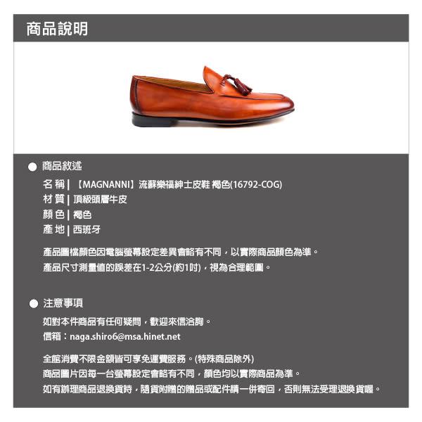 【MAGNANNI】流蘇樂福紳士皮鞋 褐色(16792-COG)