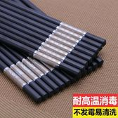 家用耐高溫不發霉防滑快子10雙非實木高檔酒店合金筷子套裝家庭裝   LannaS