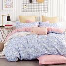 Artis - 精梳棉-單人床包/雙人兩用被三件組-花香