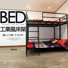 一般 雙人雙層床上下舖 消光黑 9mm床板 免螺絲角鋼 D3BE609 空間特工 床墊 宿舍 樓梯床