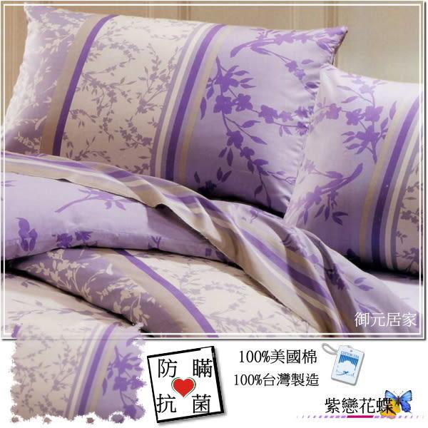 防瞞抗菌【薄床包】5*6.2尺/雙人『紫戀花蝶』嚴選精梳棉/三件套